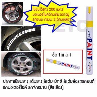 ปากกาเขียนยาง แต้มยาง สีแต้มแม็กซ์ สีแต้มล้อรถรถยนต์ รถมอเตอร์ไซค์ รถจักรยาน (สีเหลือง) - แถมฟรี ปากกาเขียนยาง แต้มยาง สีแต้มแม็กซ์ สีแต้มล้อรถรถยนต์ รถมอเตอร์ไซค์ รถจักรยาน (สีเหลือง)