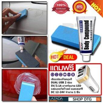 DTG Top ครีมขัดลบรอยขีดข่วน รอยรถเบียด รอยขนแมว Car Body Compound Mc308 - จำนวน 1 ชุด แถมฟรี เสียบช่องที่จุดบุหรี่ DUAL USB 2 ช่อง 5V/3.1A มาพร้อมจอ LED แสดงผลวัดโวลต์ แบตเตอร์รี่ DC 12-24V จำนวน 1 ชิ้น (สีขาว/ทอง)