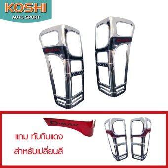 Koshi ครอบไฟท้าย Isuzu Dmax 2012-16 ชุบโครเมี่ยม ยี่ห้อ Koshi ทับทิมดำ ( มีทับทิมแดงให้เปลี่ยนในชุด)