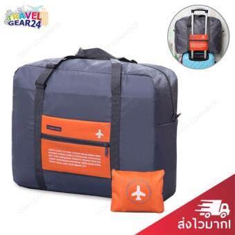TravelGear24 กระเป๋าเดินทางแบบพับได้ (Orange/ส้ม) ล็อกกับกระเป๋าเดินทางได้ Travel Foldable Bag กระเป๋าพับได้ กระเป๋าเดินทางพับได้