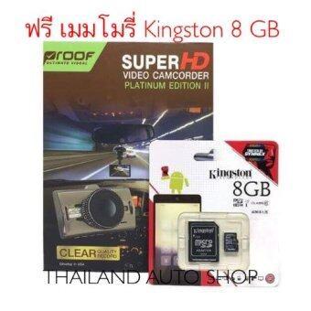 Thailand Proof Car Cam กล้องติดรถยนต์ Super HD รุ่น Proof-Platinum II