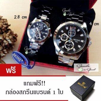 นาฬิกาคู่ skone สีดำ