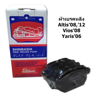 SHINBASHI ผ้าดิสเบรคหลัง TOYOTA ALTIS '08, '12, VIOS '08, YARIS '06 [JB716 WK]