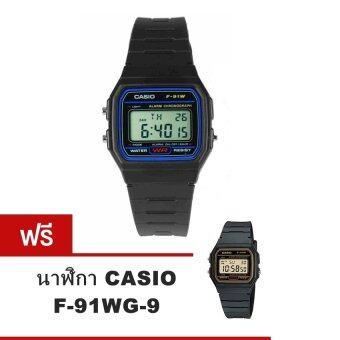 Casio Standard Digital นาฬิกาข้อมือผู้ชายดิจิตอล รุ่น F-91-1DG ซื้อ 1 แถม 1
