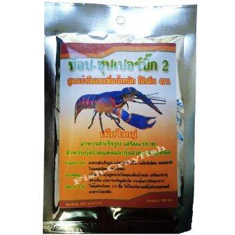 Fish-Crayfish 2แพค อาหารกุ้งแบบจมน้ำชนิดเสริมแร่ธาตุ โปรตีน 42% เม็ดใหญ่สำหรับกุ้งล็อบสเตอร์ เครย์ฟิช โดยเฉพาะพ่อแม่พันธุ์