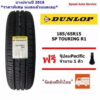DUNLOP ยางรถยนต์ 185/65R15 รุ่น SP TOURING R1 1 เส้น (ฟรี จุ๊บลม Pacific ทุกเส้น)