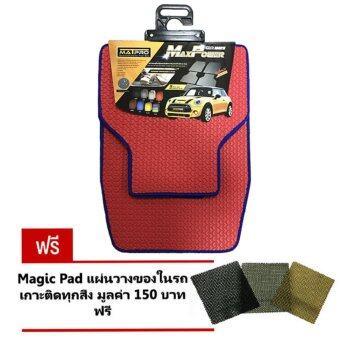 ์New!! Matpro ชุดพรมปูพื้น Free Size Universal ลายธนู สำหรับรถยนต์ ทุกรุ่น 5 ชิ้น (แดงขอบน้ำเงิน) แถมฟรี แผ่นรอง Magic Pad วางของในรถ
