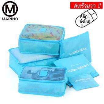 Marino กระเป๋าจัดระเบียบเสื้อผ้าสำหรับการเดินทาง Set 6 ใบ รุ่น 0182 - Blue