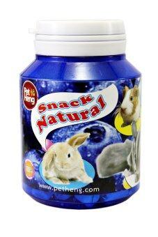 PetHeng Snack Natural ขนมสำหรับชูก้าร์ไกรเดอร์ และสัตว์เลี้ยงฟันแทะขนาดเล็ก 100g.x1 กระปุก