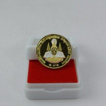 Pearl Jewelry เหรียญ 1 บาท กาญจนาภิเษก 3 กษัตริย์
