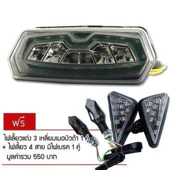 ไฟท้าย+เลี้ยวในตัว สำหรับ MSX แบบ LED (สีดำ) ฟรี ไฟเลี้ยว 3 เหลี่ยมเมอบิวด้า 1 คู่ + ไฟเลี้ยวแต่ง 4 สาย (มีไฟเบรค) 1 คู่ มูลค่า 550 บาท