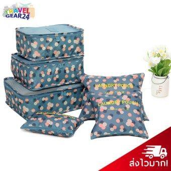 TravelGear24 กระเป๋าจัดระเบียบ ใส่เสื้อผ้า กระเป๋าเดินทาง กระเป๋าชุด 6 ชิ้น Organizing Bag Set 6 PCS Travel Bag Luggage สีฟ้าลายดอก