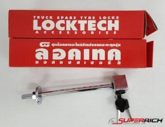 TFP ชุดล็อคยางอะไหล่สำหรับรถกระบะทุกรุ่น (Pick Up)''ล็อคเทค'' / Locktech