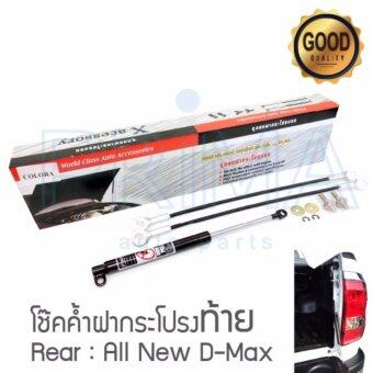 Harga SHOCK-UP โช๊คอัพฝาท้าย ALL NEW D-MAX