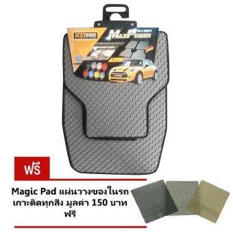 Matpro ชุดพรมปูพื้น Free Size Universal ลายกระดุม สำหรับ รถยนต์ ทุกรุ่น 5ชิ้น (Grey) แถมฟรี แผ่นรอง Magic Pad วางของในรถ