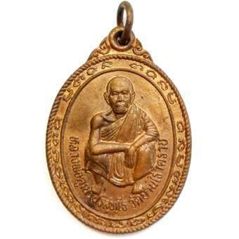 จี้เหรียญหลวงพ่อคูณ วัดบ้านไร่ รุ่นคูณค้ำอมตะเนื้อทองแดง วัดห้วยเกษียรใหญ่ (ถ้ำพุทธาจาโร) จ.ปราจีนฯ ปี๒๕๓๖