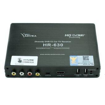 ASUKA กล่องทีวีดิจิตอล ติดรถยนต์ TV-Digital HR-630 พร้อม HDMI