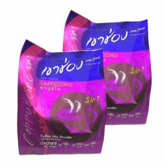 KHAO SHONG เขาช่อง กาแฟปรุงสำเร็จ คอฟฟี่มิกซ์ 3อิน1 คาปูชิโน 20 กรัม x 25 ซอง (ทั้งหมด 2 ถุง)
