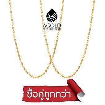 AGOLD ST41 โปรซื้อคู่ถูกกว่า สร้อยคอทองแท้ 96.50% น้ำหนัก ครึ่งสลึง (1.9 กรัม) ฟรีกล่องใส่เครื่องประดับ