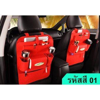 (ซื้อ 1 แถม 1) กระเป๋าเก็บของหลังเบาะรถยนต์อเนกประสงค์ สีแดง