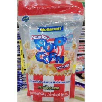 ข้าวโพดคั่ว ป๊อปคอร์น Popcorn - อเมริกัน ป๊อปคอร์นบัตเตอร์ฟลาย (สินค้าจากอเมริกา) ตราแม็กกาแรต อร่อยเพลิดเพลินได้ทุกเวลา กับเมล็ดข้าวโพดดิบที่เอาไปทำป๊อปคอร์นได้ง่ายแสนง่าย ใส่ชามปิดฝา เข้าไมโครเวฟ หรือใช้เตาความร้อน