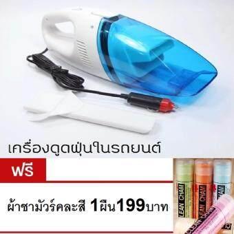 MeDiscount Car Vacuum cleaner เครื่องดูดฝุ่นในรถยนต์ (Blue) แถมฟรี ผ้าไมโครไฟเบอร์ 1 ผืน