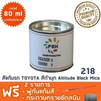 สีแต้มรถ TOYOTA 218 สีดำมุก Altitude Black Mica ยี่ห้อ P2K