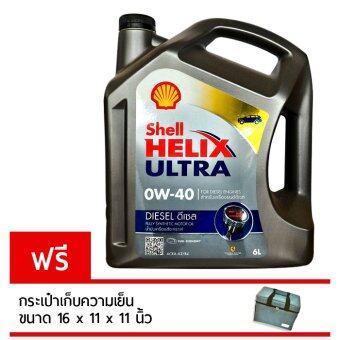 Shell HELIX ULTRA เชลล์ เฮลิกอัลตร้า ดีเซล SAE 0W-40 สังเคราะห์ 100% 6 ลิตร