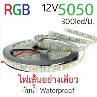 ไฟเส้น LED 5050 12V. 60LED/M สีขาว