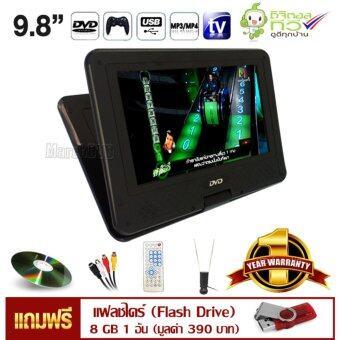 MarchDVD All in 1 เครื่องเล่นดีวีดี/ทีวีดิจิตอล/ฟังเพลง MP3/ดูหนัง MP4 แบบพกพา จอขนาด 9.8 นิ้ว หมุนได้ 270 องศา แถมฟรี USB Flash Drive 8GB 1 อัน (มูลค่า 390 บาท)