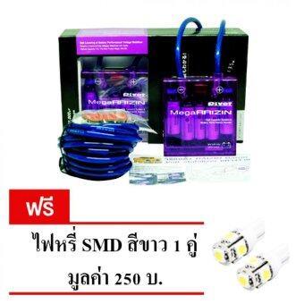 กล่องบาลานซ์ไฟ โวลท์ สเตบิไลเซอร์ กล่อง VOLT RAIZIN Raizin Volt stabilizer แถมฟรี ไฟหรี่ LED แท้ มูลค่า 250 บาท