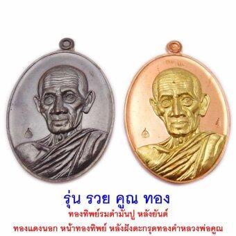 107Mongkol 1 ชุดมี 2 เหรียญ หลวงพ่อรวย ปาสาทิโก วัดตะโก จ.อยุธยา รุ่น รวย คูณ ทอง ปี 2558 แยกจาก ชุดกรรมการ หลวงพ่อคูณ และ หลวงพ่อทอง ร่วมอธิษฐานจิตถึง 3 พระอาจารย์ดัง