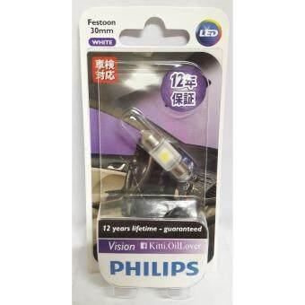 Philips Vision LED Festoon 6000K ไฟภายในรถ ขนาด 30 mm (1 หลอด)