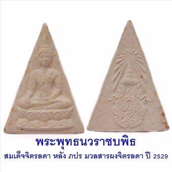 107Mongkol พระพุทธนวราชบพิตร พระผงจิตรลดา 2 ผสมมวลสารจิตรลดาพระราชทาน ด้านหลังพระปรมาภิไธย ภปร. ออก ณ.วัดบวรนิเวศ ปี 2529