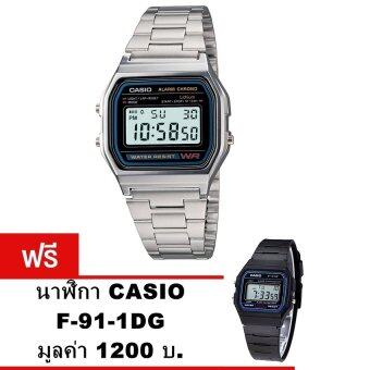 Casio Standard Digital นาฬิกาข้อมือผู้ชายดิจิตอล สีเงิน สายสแตนเลสสตีล รุ่น A158WA-1DF ซื้อ 1 แถม 1 รุ่นF-91-1DG