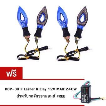 DTG ไฟเลี้ยวรถจักรยานยนต์ 12 V LED 12 ดวง 2 คู่ (กรอบสีน้ำเงิน) แถมฟรี สากลถ่ายทอด12vนำไฟกระพริบ3ขาเปิดสัญญาณไฟกะพริบ