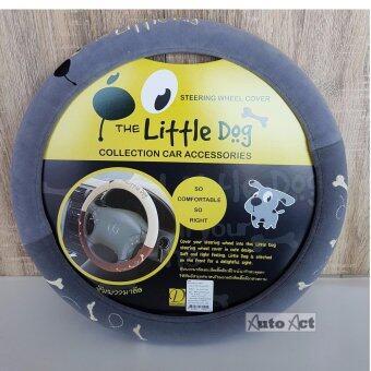 Little dog- ที่หุ้มพวงมาลัย สีดำเทา