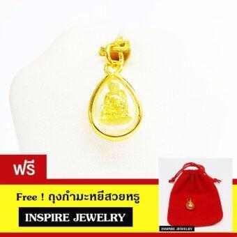 แนะนำ Inspire Jewelry จี้พระหลวงปู่ทวด กรอบหวายชุบทอง เสริมดวง เพิ่มทรัพย์ เดินทางไปไหน ปลอดภัย เช็คราคา