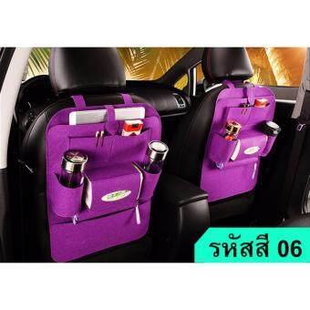 (ซื้อ 1 แถม 1) กระเป๋าเก็บของหลังเบาะรถยนต์อเนกประสงค์ สีม่วง