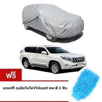 ผ้าคลุมรถ Car Cover XXL (สีเทา) แถมฟรี ถุงมือไมโครไฟเบอร์ คละสี 1 ชิ่น (Blue)