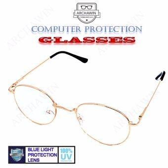แว่นตากรองแสง แว่นกรองแสง ทรงหยดน้ำ รุ่น BUACHOMPU Rose Gold (กรองแสงคอม กรองแสงมือถือ ถนอมสายตา)