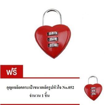 Marino กุญแจล็อคกระเป๋าขนาดเล็ก รูปหัวใจ No.052 - Red แถมฟรี Marino กุญแจล็อคกระเป๋าขนาดเล็ก รูปหัวใจ 1 ชิ้น ราคา 199 บาท