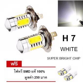 LED หลอดไฟรถยนต์ หลอดไฟตัดหมอก H 7 แสงสีขาว จำนวน 1 คู่ (WHITE) แถมฟรี ไฟหรี่ SMD แท้ 100% มูลค่า 250 บาท