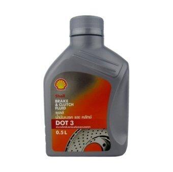 SHELL น้ำมันเบรค DOT3 0.5ลิตร