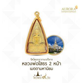 AURORA ทองคำแท้ จี้พระหลวงพ่อโสธร 2 หน้า เลี่ยมด้วยทองแท้ 75% พระแท้จากวัดโสธรวรารามวรวิหาร