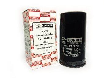 Corner กรองน้ำมันเครื่อง Isuzu D MAX รุ่น 8-97358-720-0