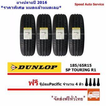 DUNLOP ยางรถยนต์ 185/65R15 รุ่น SP TOURING R1 4 เส้น (ฟรี จุ๊บลม Pacific ทุกเส้น)