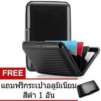 TravelGear24 กระเป๋าอลูมิเนียมใส่บัตรเครดิตการ์ด/นามบัตร/ATM ป้องกันการสแกนบัตร Aluminum Bag Credit card / business card / ATM Box (Black/สีดำ) ซื้อ 1 แถม 1