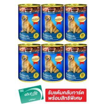 ขายยกลัง! SMARTHEART สมาร์ทฮาร์ท อาหารสุนัขกระป๋อง รสเนื้อไก่และตับ 400 กรัม (ทั้งหมด 6 กระป๋อง)