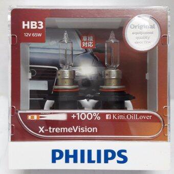 Philips HB3 X-tremeVision Plus +100% 12V 65W หลอดไฟรถยนต์ฮาโลเจน แสงสว่างเพิ่มขึ้นถึง 100% (2 หลอด)